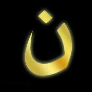 N symbol in Arabic